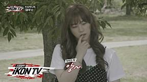 iKON - '자체제작 iKON TV' EP.8-4