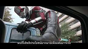 Ant-Man and The Wasp | Year of Marvel