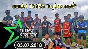 "NineEntertain 3 ก.ค. 61 : ""คนไทยทั้งประเทศ"" เฮลั่น! หน่วย SEAL พบ ""หมุป่าอะคาเดมี่"" แล้ว!"