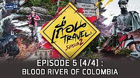 เถื่อน Travel Season 2 ตอน แม่น้ำสีเลือดแห่งโคลอมเบีย EP.5 [4\/4]