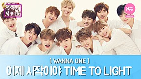 [FANs NIGHT WANNAONE Ep.1] It\'s only the beginning It's time to light