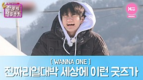 [FAN\'s NIGHT WANNAONE Ep.4] Is this real??!!