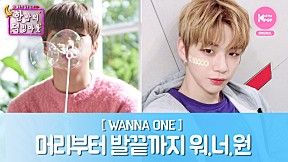 [FAN\'s NIGHT WANNAONE Ep.3] We love all about WANNA ONE