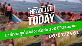 HEADLINE TODAY - นาทีทะเลภูเก็ตคลั่ง! เรือล่ม 120 ชีวิตลอยคอ