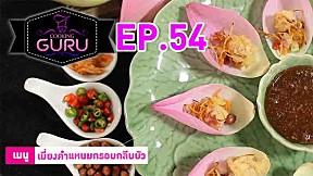 Cooking Guru | EP.54