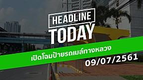 HEADLINE TODAY - เปิดโฉมป้ายรถเมล์ทางหลวง