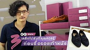 GQ Style เคล็ด (ไม่) ลับ ที่คุณควรรู้ก่อนซื้อรองเท้าหนัง