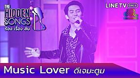 Music Lover - ดีเจมะตูม   The Hidden Songs ร้อง เรื่อง ลับ EP.13