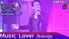 Music Lover - ดีเจมะตูม | The Hidden Songs ร้อง เรื่อง ลับ EP.13