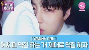 [FAN\'s NIGHT WANNAONE Ep.6] You have to work hard on anything