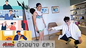 ตัวอย่าง JAILBREAK Season#2 : 4 Rooms   EP.1 แก๊งคนดีที่ไหน