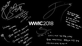 WINNER - \'WWIC 2018\' THANK YOU MESSAGE