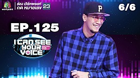 I Can See Your Voice -TH | EP.125 | MILD | 11 ก.ค. 61 [6\/6]