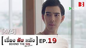เรื่องลับหลัง BEHIND THE SIN THE SERIES | EP.19 เรื่องที่ไม่มีตอนจบ [4\/5] (ตอนจบ)