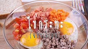 SistaCafe Cooking : สูตรอาหารเช้า \'ไข่กะทะทรงเครื่อง\' เครื่องแน่น