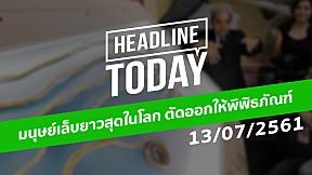 HEADLINE TODAY - มนุษย์เล็บยาวสุดในโลก ตัดออกให้พิพิธภัณฑ์