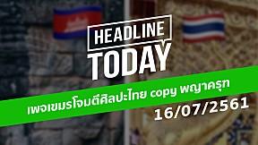 HEADLINE TODAY - เพจเขมรโจมตีศิลปะไทย copy พญาครุฑ