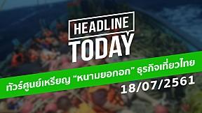 """HEADLINE TODAY - ทัวร์ศูนย์เหรียญ """"หนามยอกอก"""" ธุรกิจเที่ยวไทย"""