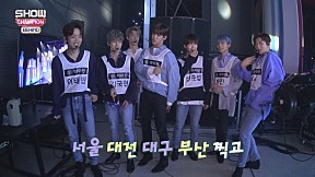 [Showchampion behind EP.99] Return from a boy to a man, MYTEEN