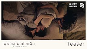 เพราะรักมันซับซ้อน It's Complicated [Official Teaser]