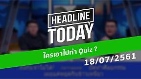 HEADLINE TODAY - ใครเอามาทำ Quiz!!