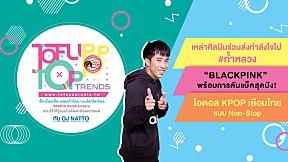 TofuPOP Top Trends EP.5