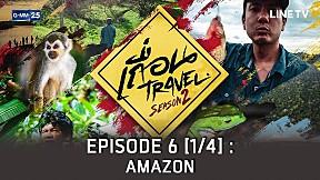 เถื่อน Travel Season 2 ตอน ความลับแห่งป่าแอมะซอน EP.6 [1\/4]