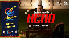 ศัพท์เกมตอนละคำ EP.1   HERO   GGEZ เกรียนเมพเทพศาสตร์
