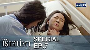 Special ไร้เสน่หา EP.7