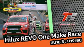 Toyota Motorsport 2018 สนามที่ 3 รุ่น Hilux Revo One Make Race