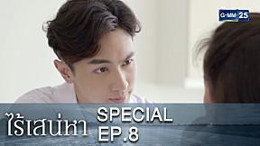Special ไร้เสน่หา EP.8