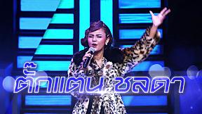 ตัวอย่างรายการ I Can See Your Voice -TH | ตั๊กแตน ชลดา | 25 ก.ค. 61
