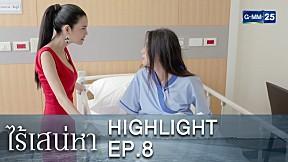 Highilght ไร่เสน่หา EP.8