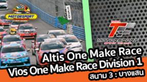 Toyota Motorsport 2018 สนามที่ 3 รุ่น Corolla Alits & Vios Division 1
