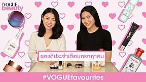 #VogueFavourites ของดีประจำเดือนกรกฎาคม