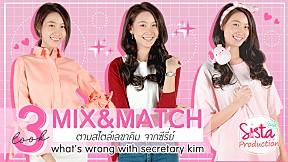 Mix&Match 3 ลุคเป็นเลขาคิม จากซีรี่ย์ what\'s wrong with secretary kim