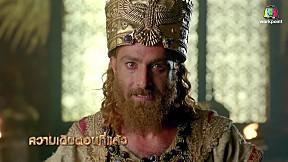ศึกสองราชันย์ โปรุส vs อเล็กซานเดอร์ | EP.110 | 28 ก.ค. 61 [1\/3]