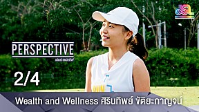 Perspective | Wealth and Wellness ศิรินทิพย์ ขัติยะกาญจน์ [2\/4]