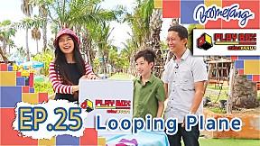 Play Box กล่องหรรษา | EP.25 Looping Plane