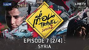 เถื่อน Travel Season 2 ตอน น้ำตาแห่งซีเรีย EP.7 [2\/4]