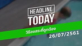 HEADLINE TODAY - วิธีลงสระที่ถูกต้อง