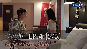 Club Friday The Series 10 รักนอกใจ ตอน เหตุเกิดจากความรู้สึกผิด EP4 [5\/5] (ตอนจบ)