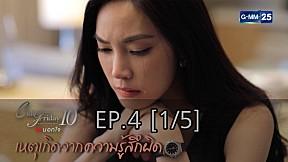 Club Friday The Series 10 รักนอกใจ ตอน เหตุเกิดจากความรู้สึกผิด EP4 [1\/5] (ตอนจบ)