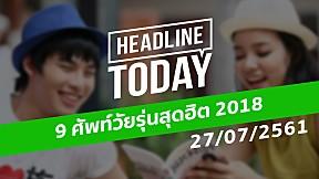 HEADLINE TODAY - 9 ศัพท์วัยรุ่นสุดฮิต 2018