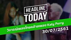 HEADLINE TODAY - วิจารณ์เพลงไทยคล้ายเพลง Katy Perry