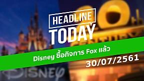HEADLINE TODAY - Disney ซื้อกิจการ Fox แล้ว