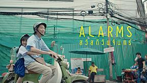 ฟักกลิ้ง ฮีโร่ ft. พงษ์สิทธิ์ คำภีร์ - ALARMS (สวัสดีวันจันทร์) [Official MV]