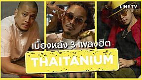 เบื้องหลัง 3 เพลงฮิตจากวง Thaitanium