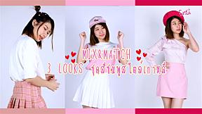 Mix & Match 3 Looks ชุดโทนชมพูสไตล์เกาหลี คิ้วท์ๆ ชิคๆ