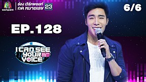 I Can See Your Voice -TH | EP.128 | ณัฐ ศักดาทร | 1 ส.ค. 61 [6\/6]